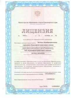 лицензия ЧОУ